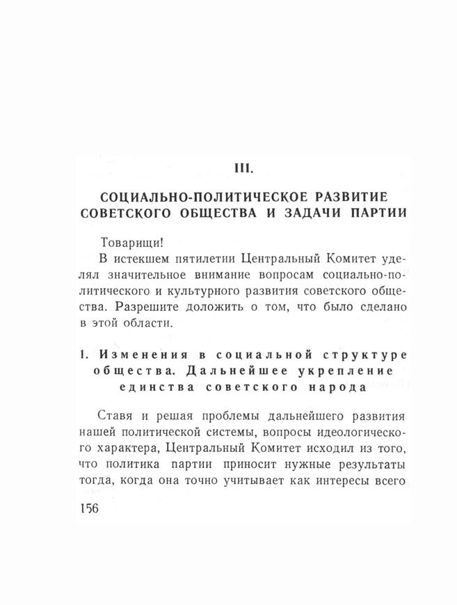 Официальный советский стиль