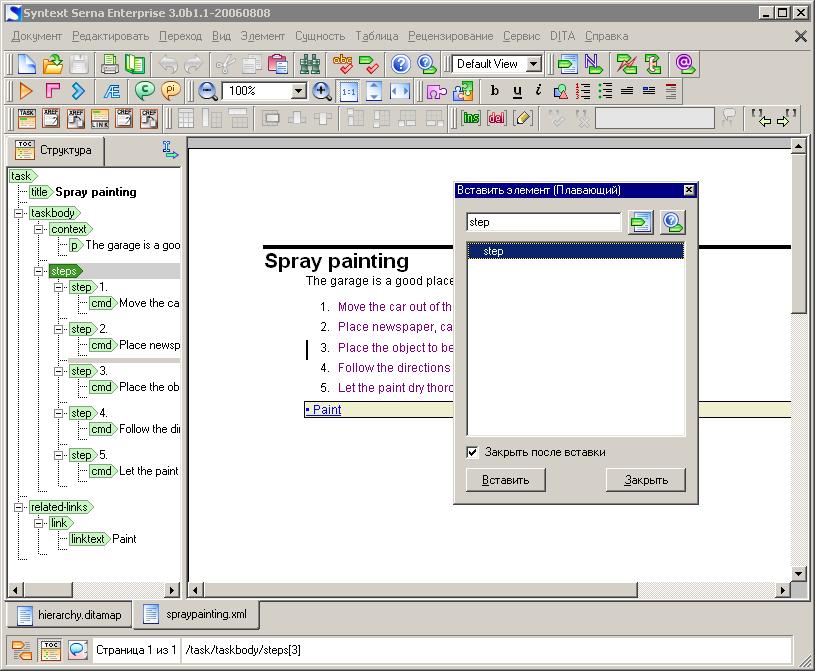 XML-редактор Serna компании
