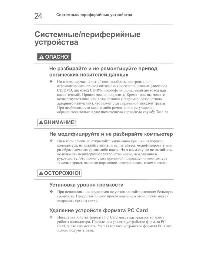Врезки вруководстве поэксплуатации