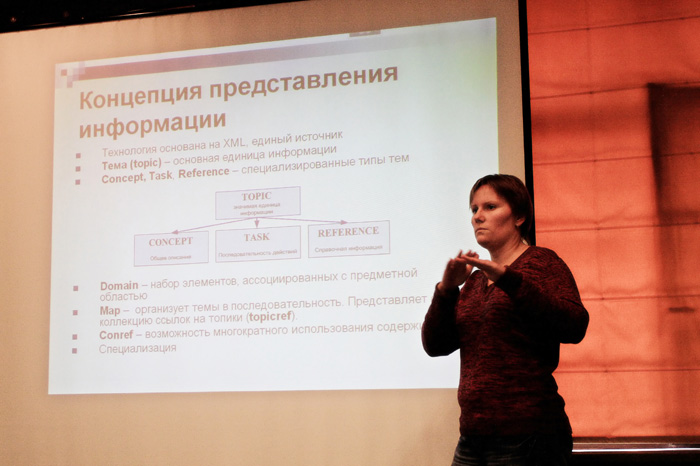 Мария Корьевкина рассказывает о технологии разработки технической документации DITA